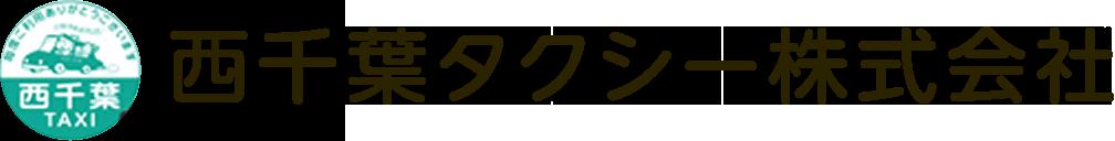 西千葉タクシー株式会社