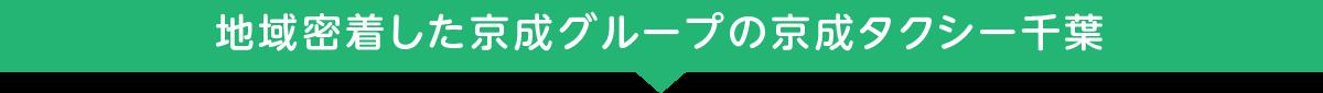 地域密着した京成グループの京成タクシー千葉